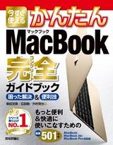 [表紙]今すぐ使えるかんたん MacBook完全ガイドブック [MacBook/MacBook Air/MacBook Pro対応版]