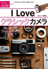 [表紙]I Love クラシックカメラ 〜はじめてのフィルムカメラ修理