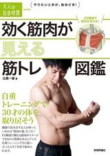 [表紙]効く筋肉が見える 筋トレ図鑑 〜自重トレーニングで30才の体を取り戻そう