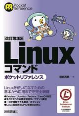 [表紙][改訂第3版]Linuxコマンドポケットリファレンス