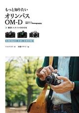[表紙]もっと知りたいオリンパスOM-D 撮影スタイルBOOK ~E-M5 MarkII,E-M1,E-M10対応