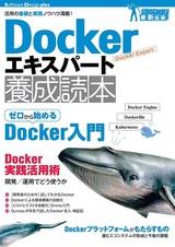 [表紙]Dockerエキスパート養成読本[活用の基礎と実践ノウハウ満載!]