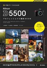 [表紙]作品づくりのための Nikon D5500 プロフェッショナル撮影BOOK