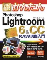 [表紙]今すぐ使えるかんたん Photoshop Lightroom 6 & CC RAW現像入門