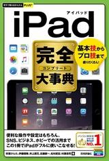 [表紙]今すぐ使えるかんたんPLUS+  iPad完全大事典