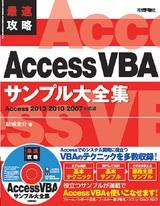 [表紙]最速攻略 Access VBA サンプル大全集 Access 2013/2010/2007対応版