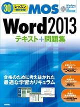 [表紙]30レッスンで絶対合格! Microsoft Office Specialist Word 2013 テキスト+問題集