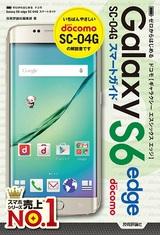 [表紙]ゼロからはじめる ドコモ Galaxy S6 edge SC-04G スマートガイド