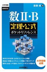[表紙]数II・B 定理・公式ポケットリファレンス
