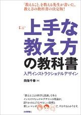[表紙]上手な教え方の教科書 〜 入門インストラクショナルデザイン