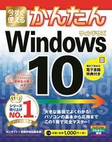 [表紙]今すぐ使えるかんたん Windows 10