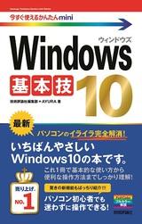 [表紙]今すぐ使えるかんたんmini Windows 10 基本技
