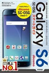 [表紙]ゼロからはじめる ドコモ Galaxy S6 SC-05G スマートガイド