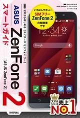 [表紙]ゼロからはじめる ASUS ZenFone 2 スマートガイド