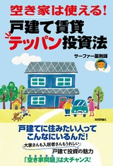 [表紙]空き家は使える!戸建て賃貸テッパン投資法