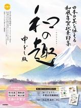 [表紙]日本の美を伝える和風年賀状素材集「和の趣」申どし版