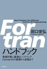 [表紙]Fortran ハンドブック