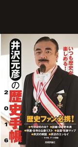 [表紙]井沢元彦の歴史手帳2016