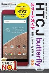 [表紙]ゼロからはじめる au HTC J butterfly HTV31 スマートガイド