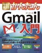[表紙]今すぐ使えるかんたん Gmail入門