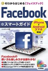 [表紙]ゼロからはじめる Facebook フェイスブック スマートガイド