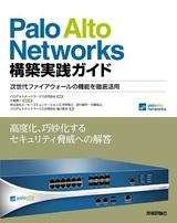 [表紙]Palo Alto Networks 構築実践ガイド 次世代ファイアウォールの機能を徹底活用