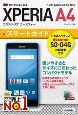 [表紙]ゼロからはじめる ドコモ Xperia A4 SO-04G スマートガイド