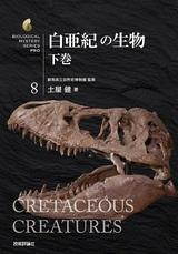 [表紙]白亜紀の生物 下巻
