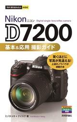 [表紙]今すぐ使えるかんたんmini Nikon D7200 基本&応用 撮影ガイド