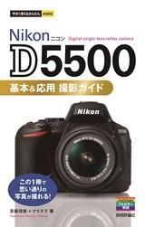 [表紙]今すぐ使えるかんたんmini Nikon D5500 基