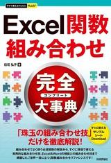 [表紙]今すぐ使えるかんたんPLUS+ Excel関数 組み合わせ 完全大事典