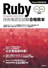 [表紙]Ruby技術者認定試験合格教本 Silver/Gold対応 Ruby公式資格教科書
