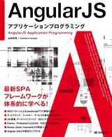 [表紙]AngularJS アプリケーションプログラミング