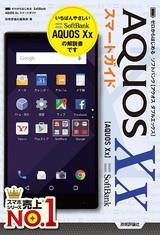 [表紙]ゼロからはじめる SoftBank AQUOS Xx スマートガイド
