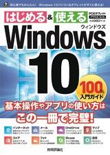 [表紙]Windows 10 100%入門ガイド