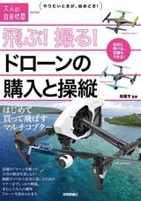 [表紙]飛ぶ!撮る!ドローンの購入と操縦 〜はじめて買って飛ばすマルチコプター