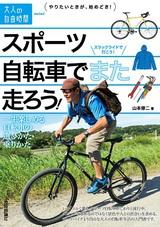 [表紙]スポーツ自転車でまた走ろう! 〜一生楽しめる自転車の選びかた・乗りかた