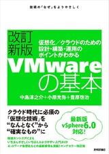 [表紙]改訂新版VMwareの基本〜仮想化/クラウドのための設計・構築・運用のポイントがわかる