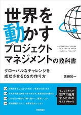[表紙]世界を動かすプロジェクトマネジメントの教科書 ~グローバルなチャレンジを成功させるOSの作り方