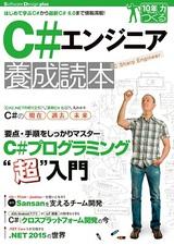 [表紙]C#エンジニア養成読本