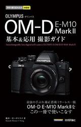 [表紙]今すぐ使えるかんたんmini オリンパス OM-D E-M10 MarkⅡ 基