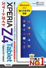 [表紙]ゼロからはじめる Xperia Z4 Tablet スマートガイド