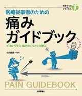 [表紙]医療従事者のための 痛みガイドブック