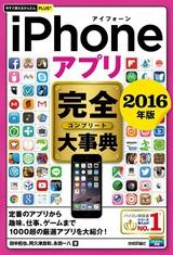 [表紙]今すぐ使えるかんたんPLUS+ iPhoneアプリ 完全大事典 2016年版