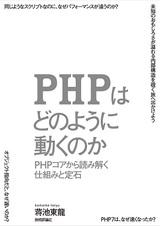 [表紙]PHPはどのように動くのか ~PHPコアから読み解く仕組みと定石