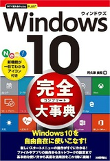 [表紙]今すぐ使えるかんたんPLUS+ Windows 10 完全大事典