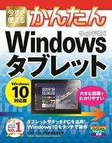[表紙]今すぐ使えるかんたん Windowsタブレット Windows 10対応版