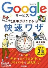 [表紙]今すぐ使えるかんたん文庫 Googleサービス 仕事がはかどる! 快速ワザ