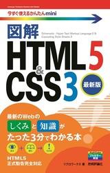 [表紙]今すぐ使えるかんたんmini 図解 HTML