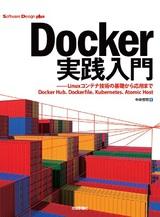 [表紙]Docker実践入門――Linuxコンテナ技術の基礎から応用まで